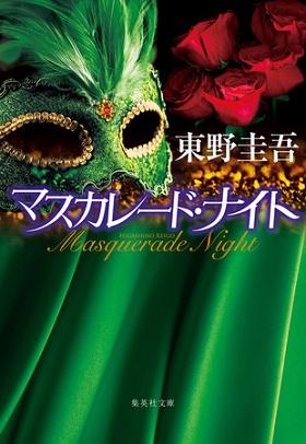 東野圭吾さん著『マスカレード・ナイト』