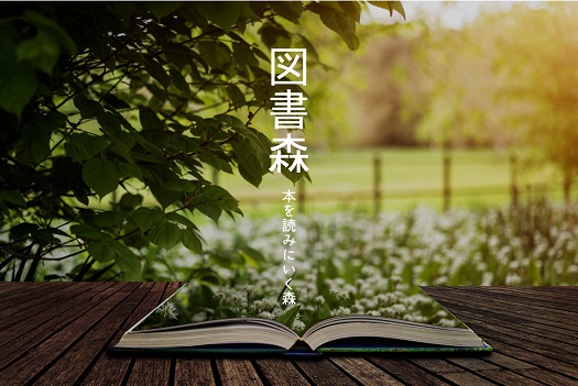 森を本を読むための青空図書館にするプロジェクトが始動
