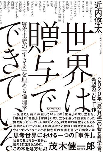 「第29回山本七平賞」最終選考結果発表!