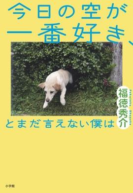 福徳秀介さん著『今日の空が一番好き、とまだ言えない僕は』