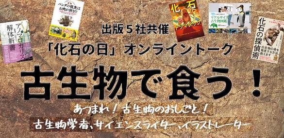 出版社5社が共催!古生物にかかわる仕事のプロのオンライントークイベント「古生物で食う!」開催