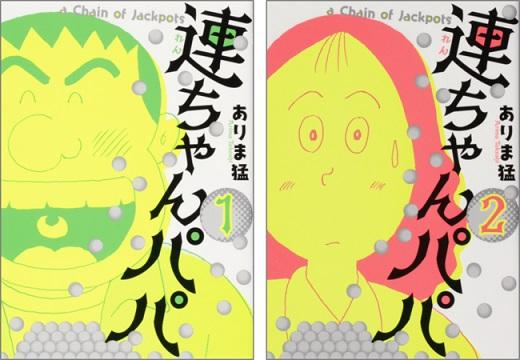 ▲『連ちゃんパパ』(ありま猛 著) 初の単行本1巻&2巻