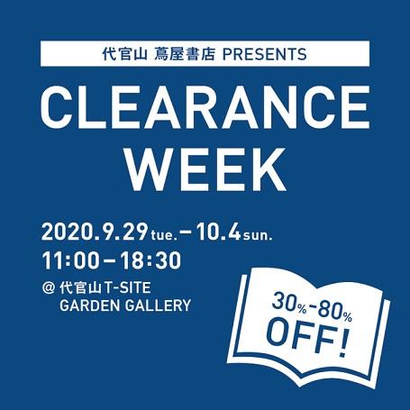 代官山 蔦屋書店が洋書セール「CLEARANCE WEEK 2020」開催!