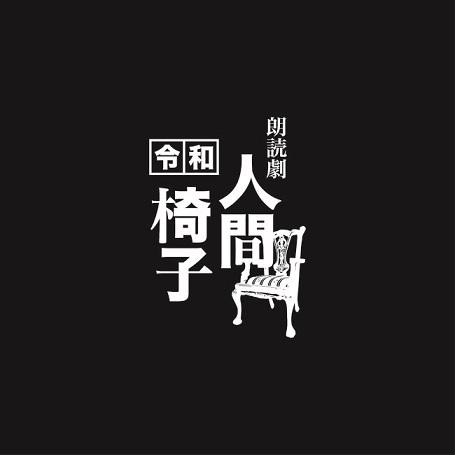 志駕晃さん未発表オリジナル作品「令和 人間椅子」朗読劇が配信に!