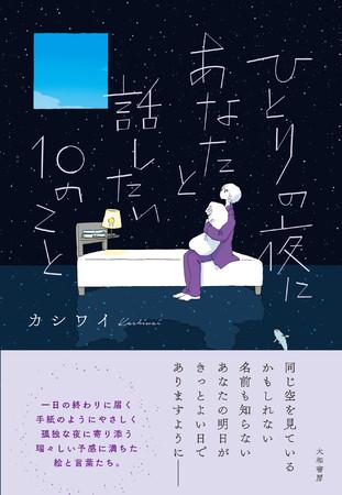 カシワイさん著『ひとりの夜にあなたと話したい10のこと』