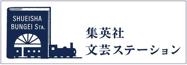 集英社の文芸単行本公式サイト「集英社 文芸ステーション」がオープン