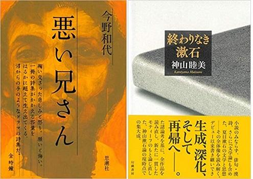 第22回小野十三郎賞が決定!