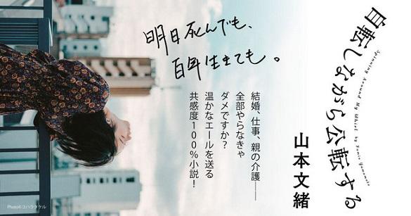 山本文緒さん7年ぶりの新作『自転しながら公転する』刊行
