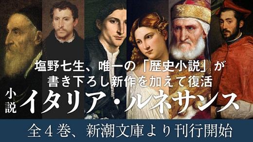 """塩野七生さん唯一の""""歴史ミステリー""""が30年の時を経て復活!"""