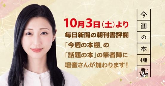 毎日新聞「今週の本棚」に壇蜜さんが10月3日より登場!