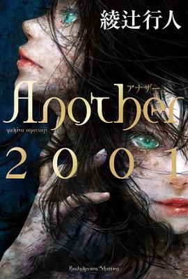 綾辻行人さん著『Another 2001』