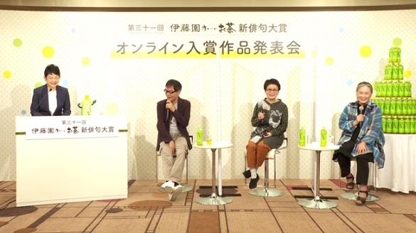 「第三十一回伊藤園お~いお茶新俳句大賞」入賞作品が決定!