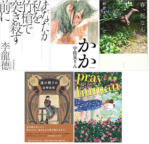 第42回野間文芸新人賞の候補作が決定