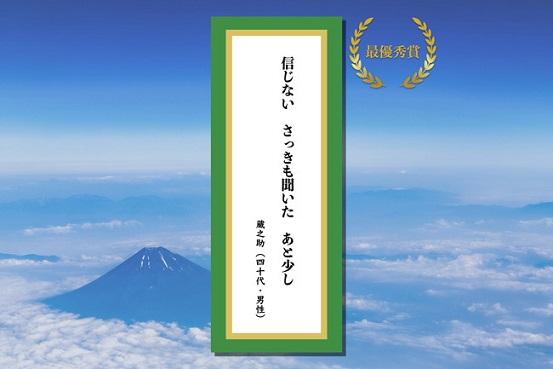 第1回「山の日記念・川柳大賞」が最優秀句・ベスト10を発表!