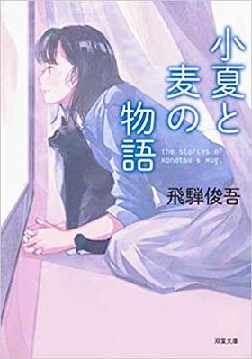 第16回酒飲み書店員大賞が決定!