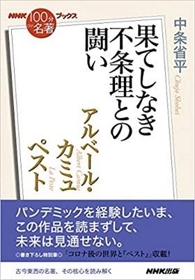 『NHK100分de名著ブックス アルベール・カミュ ペスト 果てしなき不条理との闘い』