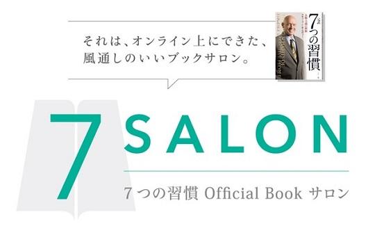 世界的ベストセラー『7つの習慣』オンラインサロン「7SALON」がスタート!