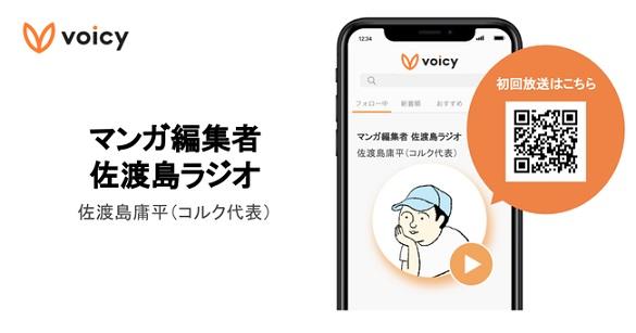 コルク代表・佐渡島庸平さんがVoicyで「マンガ編集者 佐渡島ラジオ」放送スタート!