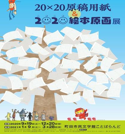 「20×20 原稿用紙展」&「2☺2☺(ニコニコ)絵本原画展」開催