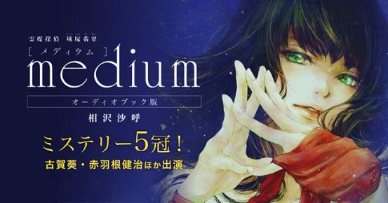 相沢沙呼さん著『medium 霊媒探偵城塚翡翠』がオーディオブック化