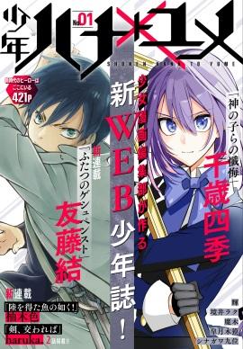 新Web少年誌『少年ハナトユメ』