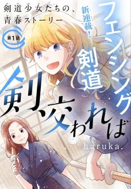 「剣、交われば」(haruka.さん)