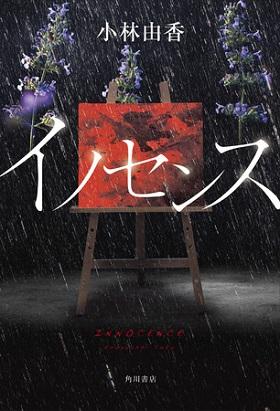 小林由香さん著『イノセンス』(KADOKAWA)