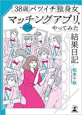 松本千秋さん著『38歳バツイチ独身女がマッチングアプリをやってみた結果日記』