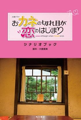 『火曜ドラマ おカネの切れ目が恋のはじまり シナリオブック』(KADOKAWA)
