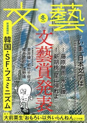 『文藝』2020年冬季号 表紙