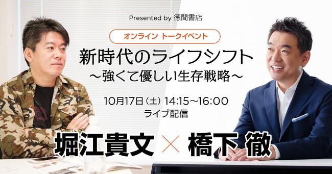 2021年共著刊行!堀江貴文さん×橋下徹さんがオンライントークイベントを開催