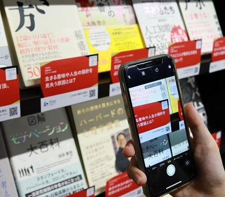 """フライヤー×日本出版販売が""""本に触れない""""立ち読みコーナーを全国約300書店に開設"""