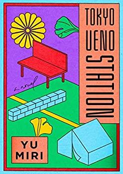 「2020年全米図書賞」最終候補に柳美里さん『JR上野駅公園口』英語版