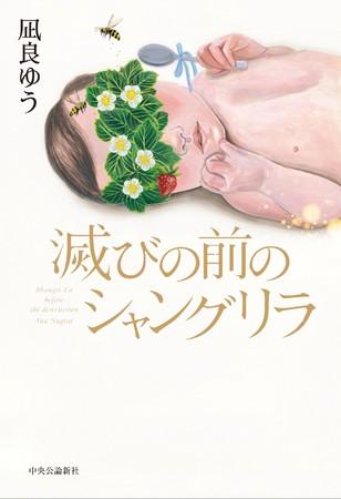 凪良ゆうさんの最新作『滅びの前のシャングリラ』