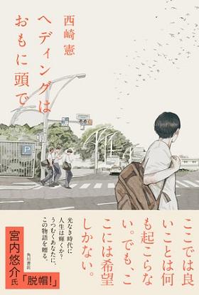 西崎憲さん著『ヘディングはおもに頭で』(KADOKAWA)