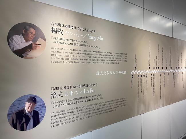 台湾文化センターが製作した台湾詩人楊牧と洛夫の日本語年表、台湾文学を分かりやすく説明する