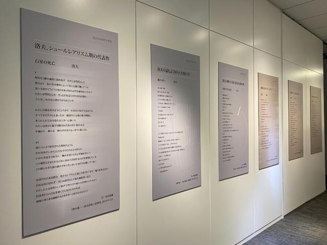 台湾文化センターで展示された楊牧さんと洛夫さんの日本訳作品