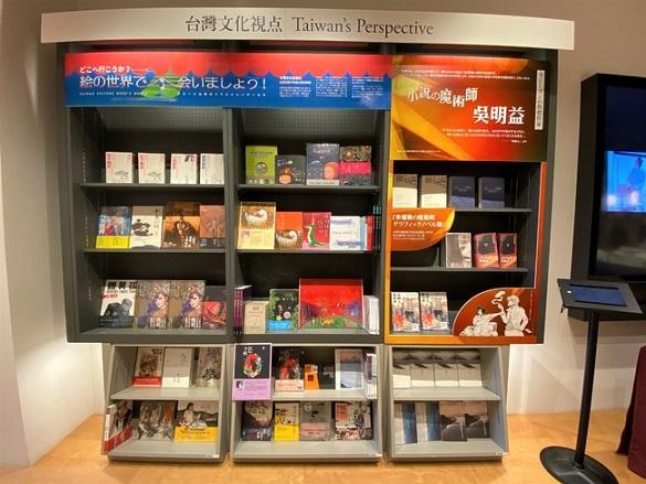 台湾文化センターと誠品生活日本橋が共催した「指標作家中文書コーナー」。今季は台湾人気作家呉明益さんの作品を展示する。