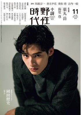 『小説 野性時代』11月号は「短編特集」に川越宗一さん、香月夕花さん、重松清さん、古内一絵さん