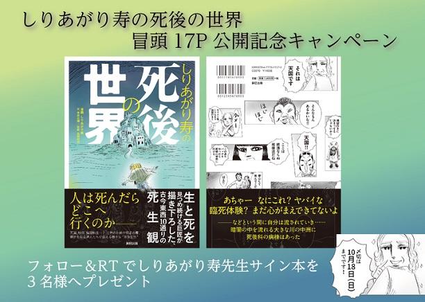 『しりあがり寿の死後の世界』オープニング&仏教の死後の世界を公開! 著者サイン本プレゼントキャンペーンも