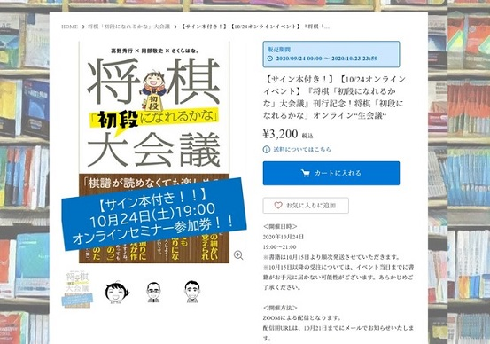 「ジュンク堂書店」池袋本店&「丸善」丸の内本店が著者トークイベントのオンラインサービスを10月より本格スタート!