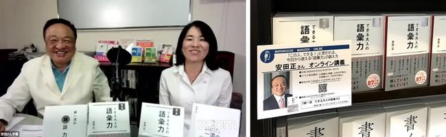 9月24日に実施された安田正さんのイベントと著書の店頭展開の様子