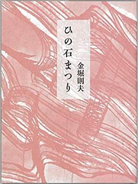第31回富田砕花賞が決定!