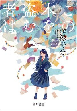 「書店員賞」第1位 西山遥さん(深緑野分『この本を盗む者は』KADOKAWA)