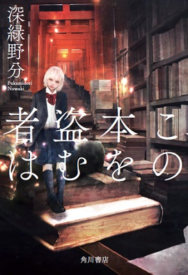 「書店員賞」第2位 青依青さん(深緑野分『この本を盗む者は』KADOKAWA)
