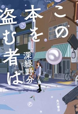 「書店員賞」第2位 太田侑子さん(深緑野分『この本を盗む者は』KADOKAWA)