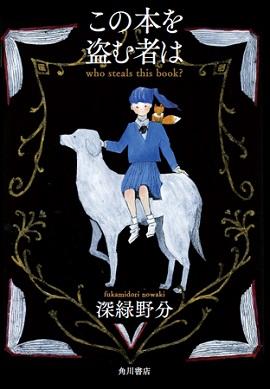 「書店員賞」第2位 大宮のぞみさん(深緑野分『この本を盗む者は』KADOKAWA)