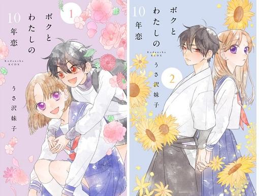 うさ沢妹子さん初コミックスを3か月連続刊行!