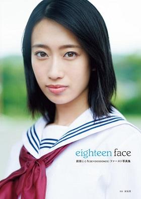 書泉が2020年9月度「女性タレント写真集売上ランキング」を発表 「BEYOOOOONDS」前田こころさんファースト写真集が1位