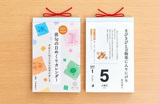 宇多喜代子さん監修「俳句の日めくりカレンダー」が発売